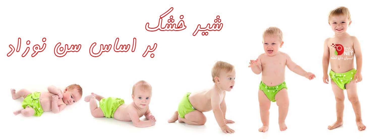 شیر خشک براساس وزن نوزاد